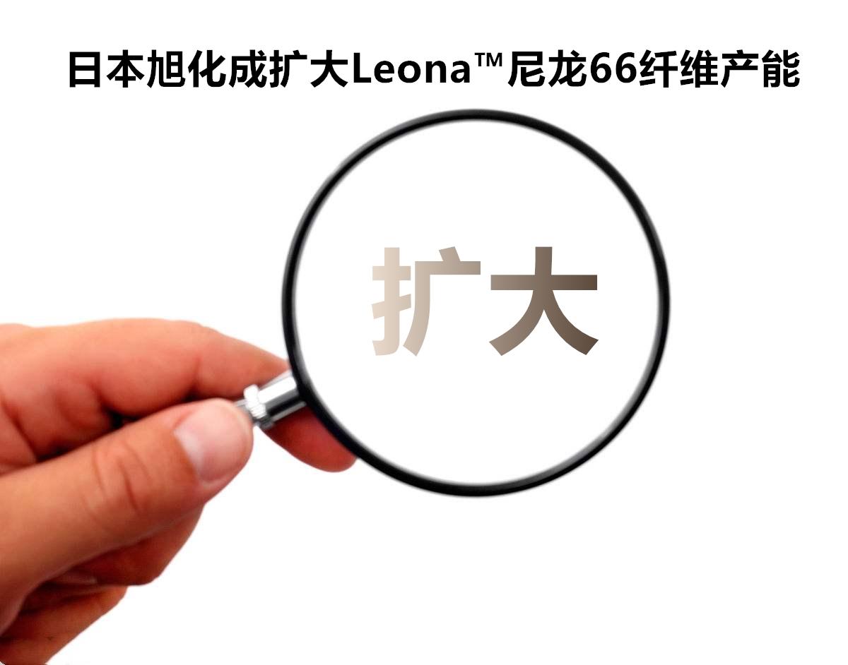 日本旭化成扩大leona™尼龙66纤维产能