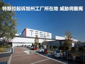 特斯拉起诉加州工厂所在地 威胁将搬离