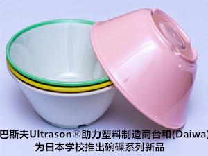 巴斯夫Ultrason®助力塑料制造商台和(Daiwa)为日本学校推出碗碟系列新品
