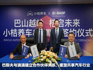 巴斯夫与滴滴建立合作伙伴关系,重塑共享汽车行业