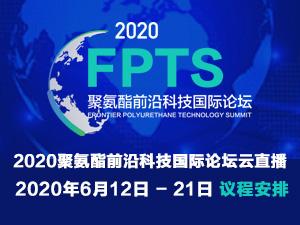 2020聚氨酯前沿科技国际论坛议程