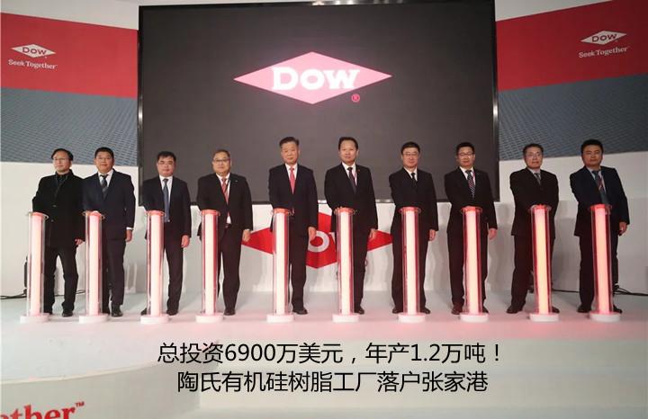 总投资6900万美元,年产1.2万吨!陶氏有机硅树脂工厂张家港落成