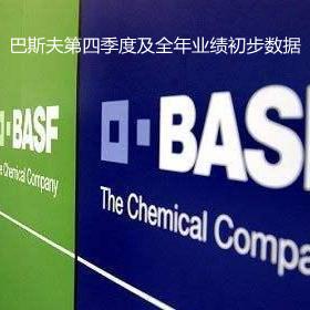 塑料需求反弹,巴斯夫第四季度调整后EBIT初步数据为11.1亿欧元(附全年业绩初步数据)