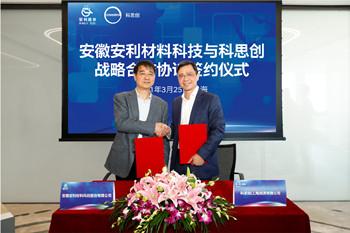 科思创与安利股份签署战略合作协议 打造水性聚氨酯合成革和复合材料标杆