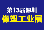 第13届深圳橡塑工业展