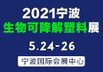 2021宁波复合材料展